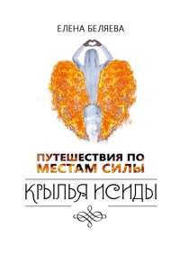 Обложка «Путешествия поМестамСилы. Крылья Исиды»