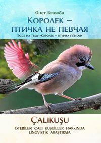 Обложка «Королек– птичка непевчая. Эссе натему «Королек– птичка певчая»»