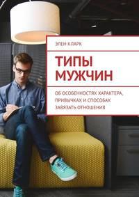Обложка «Типы мужчин. Обособенностях характера, привычках испособах завязать отношения»