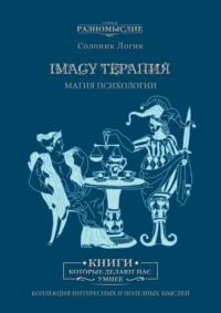 Обложка «Imagy терапия. Магия психологии»