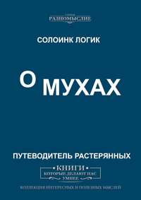 Обложка «Омухах»