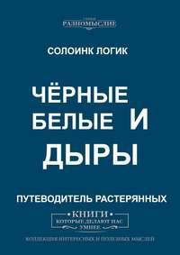 Обложка «Чёрные ибелыедыры»