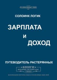 Обложка «Зарплата иДоходы»