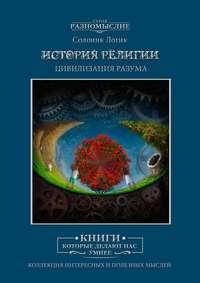 Обложка «История Религии. Цивилизация разума»