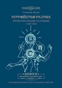 Обложка «Устройство разума. Проектирование разумных систем»