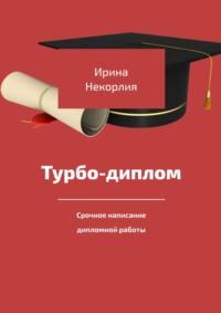 Обложка «Турбо-диплом. Срочное написание дипломной работы»