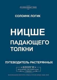 Обложка «Ницше. Падающего толкни»
