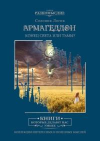 Обложка «Армагеддон. Конец света или тьмы?»