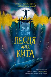 Обложка «Песня для кита»