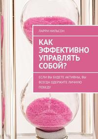 Обложка «Как эффективно управлять собой? Если вы будете активны, вы всегда одержите личную победу»