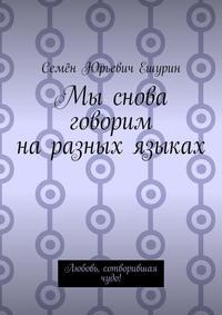 Обложка «Мы снова говорим наразных языках. Любовь, сотворившая чудо!»