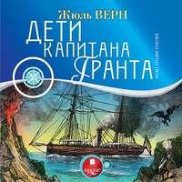 Обложка «Дети капитана Гранта»