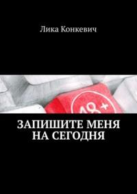 Обложка «Кто последний ксексологу?»