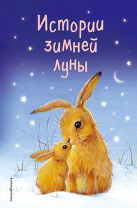 Обложка «Истории зимней луны (сборник)»