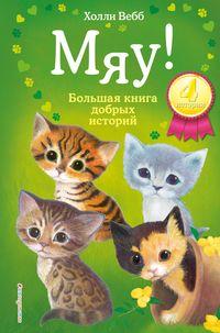 Обложка «Мяу! Большая книга добрых историй (сборник)»