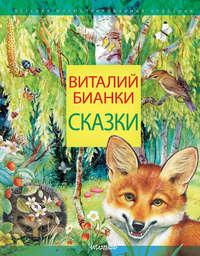Обложка «Сказки»