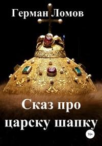 Обложка «Сказ про царску шапку»