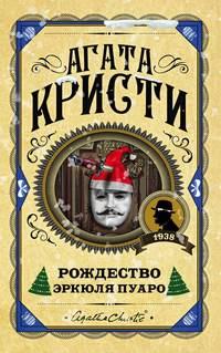 Обложка «Рождество Эркюля Пуаро»