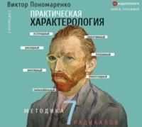 Обложка «Практическая характерология. Методика 7 радикалов»