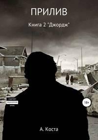 Обложка «ПРИЛИВ. Книга 2. «Джордж»»