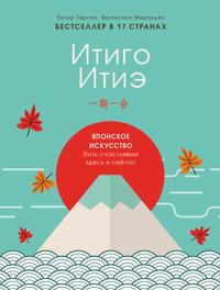 Обложка «Итиго Итиэ. Японское искусство быть счастливым здесь и сейчас»