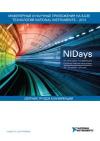 Обложка «Инженерные и научные приложения на базе технологий National Instruments – 2013»