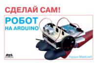 Обложка «Робот на Arduino. Сделай сам!»