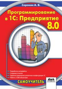 Обложка «Программирование в 1C:Предприятие 8.0»