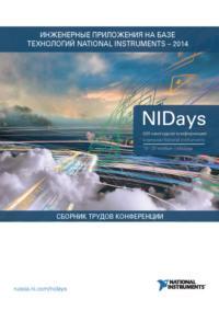 Обложка «Инженерные и научные приложения на базе технологий NI NIDays – 2014»