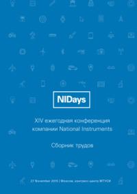 Обложка «Инженерные и научные приложения на базе технологий NI NIDays – 2015»