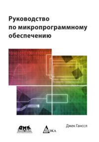 Обложка «Руководство по микропрограммному обеспечению»