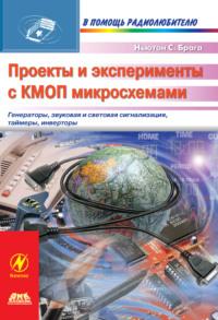 Обложка «Проекты и эксперименты с КМОП микросхемами»