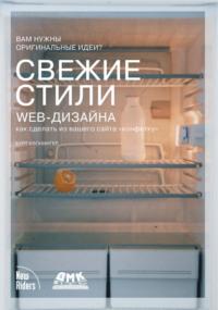Обложка «Свежие стили Web-дизайна: как сделать из вашего сайта «конфетку»»