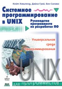 Обложка «Системное программирование в UNIX»