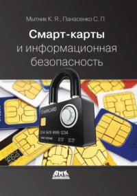 Обложка «Смарт-карты и информационная безопасность»