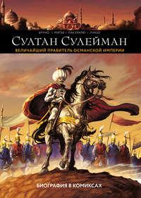Обложка «Султан Сулейман. Биография в комиксах»