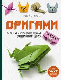 Обложка «Оригами. Большая иллюстрированная энциклопедия»