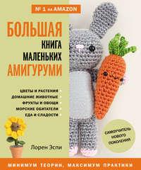 Обложка «Большая книга маленьких амигуруми»