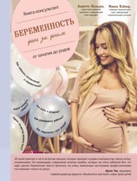 Обложка «Беременность день за днем»