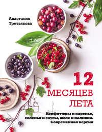 Обложка «12 месяцев лета. Конфитюры и варенье, соленья и соусы, желе и наливки. Современная версия»