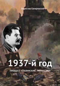 Обложка «1937 год»