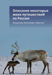Обложка «Описание некоторых моих путешествий по России»