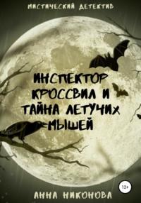 Обложка «Инспектор Кроссвил и тайна летучих мышей»