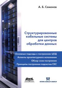 Обложка «Структурированные кабельные системы для центров обработки данных»