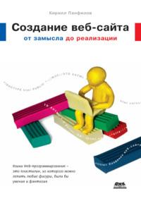 Обложка «Создание веб-сайта от замысла до реализации»