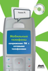 Обложка «Сопряжение ПК с сотовыми телефонами»
