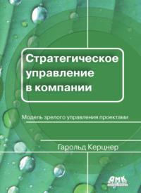 Обложка «Стратегическое управление в компании»