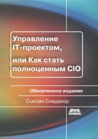 Обложка «Управление IT-проектом, или Как стать полноценным CIO»