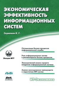 Обложка «Экономическая эффективность информационных систем»