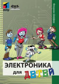 Обложка «Электроника для детей»